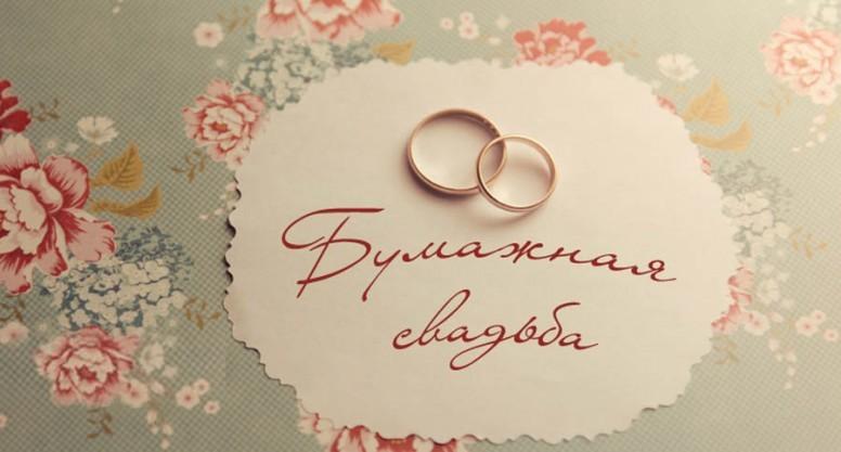 С бумажной свадьбы поздравления